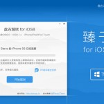 **Pangu Released jailbreak for iOS 8