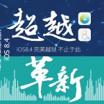 TaiG 2.2.0 released for jailbreak iOS 8.4 !
