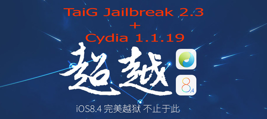 iOS 8.4 Cydia Download