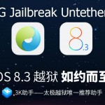 TaiG jailbreak for iOS 8.3 / 8.2 / 8.1.3 released..!