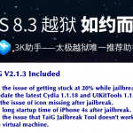 TaiG 2.1.3 Released – latest Cydia & UIKitTools