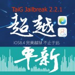 iOS 8.4 jailbreak updated – TaiG 2.2.1 released !