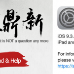 Jailbreak and install Cydia for iOS 9.3.4 – Review