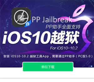 How TO Download Cydia For iOS 10 – 10.2 With PP Jailbreak [Tutorial]
